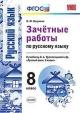 Русский язык 8 кл. Зачетные работы к учебнику Тростенцовой